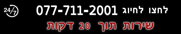 טלפון - 077-711-2001